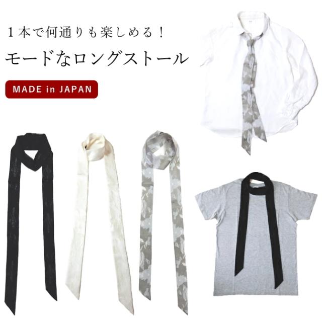 【メール便可】ロング ストール メンズ レディース 日本製 幅5cm×長さ185cm