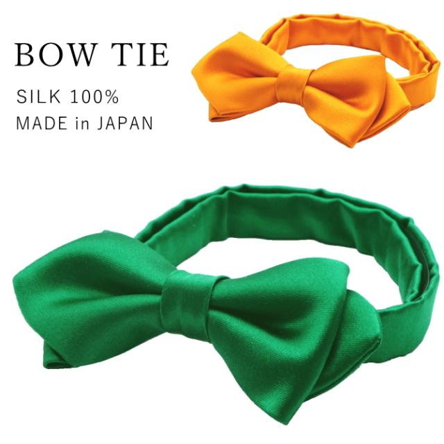 蝶ネクタイ セール 無地 朱子 シルク 日本製 簡易留具 メール便 送料無料