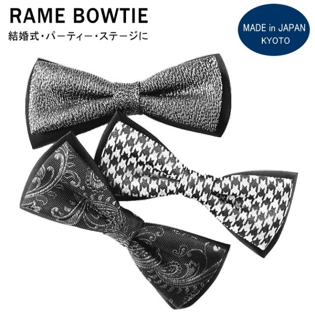 蝶ネクタイ 黒 2枚重ね ラメ シルク メンズ レディース 京都 西陣織 日本製 メール便 送料無料