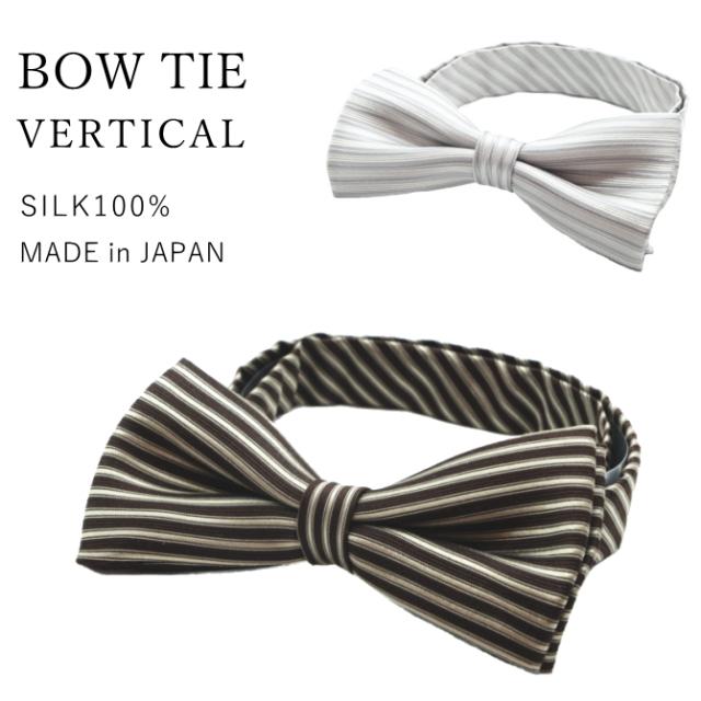 蝶ネクタイ 縦ストライプ 太 シルク 日本製 簡易留具 メール便 送料無料