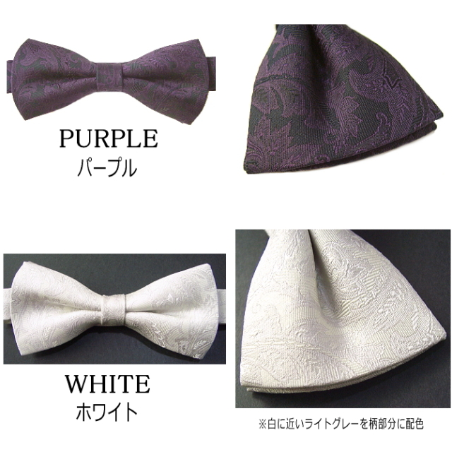 蝶ネクタイ セール ペイズリー柄 シルク 日本製 京都 西陣織