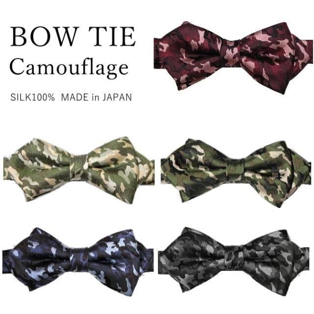 蝶ネクタイ 迷彩柄 カモフラージュ シルク 日本製 京都 西陣織 簡易留具 メール便 送料無料