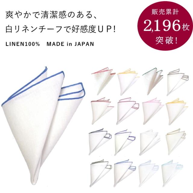 ポケットチーフ リネン 麻 白 日本製 全18色 メール便 送料無料