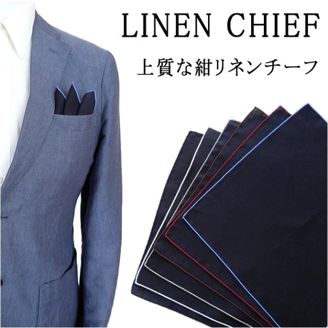ポケットチーフ リネン 麻 紺 フレンチリネン 日本製 全6色