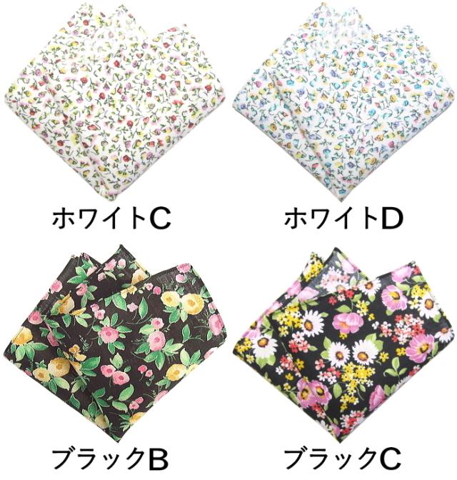 ポケットチーフ 花柄 バンブー オーストリア・オッテン社製