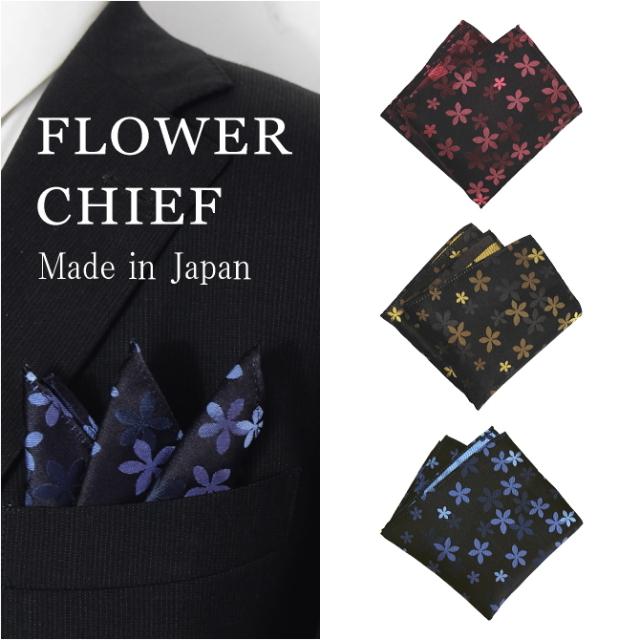 ポケットチーフ 花柄 シルク 日本製 京都 西陣織 全3色 メール便 送料無料