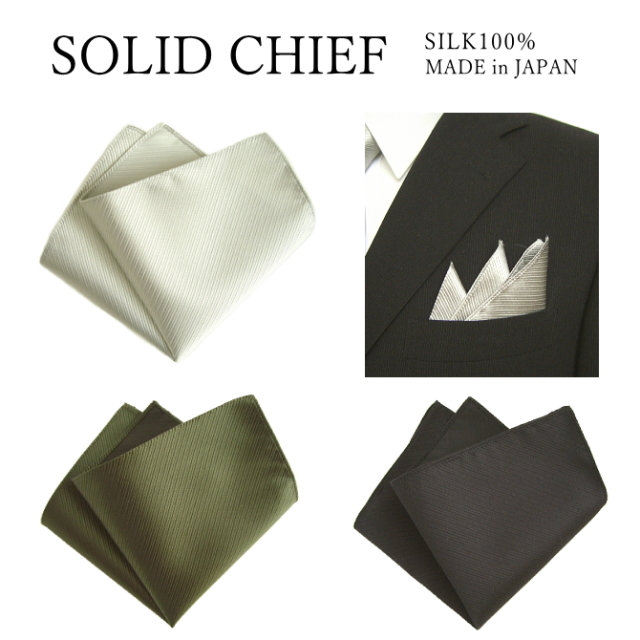 SALE ポケットチーフ ソリッド 縦 シルク 日本製 メール便 送料無料