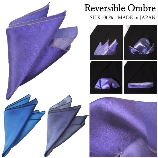 ポケットチーフ 無地 リバーシブル オンブレ― シルク 日本製 全6色 メール便 送料無料