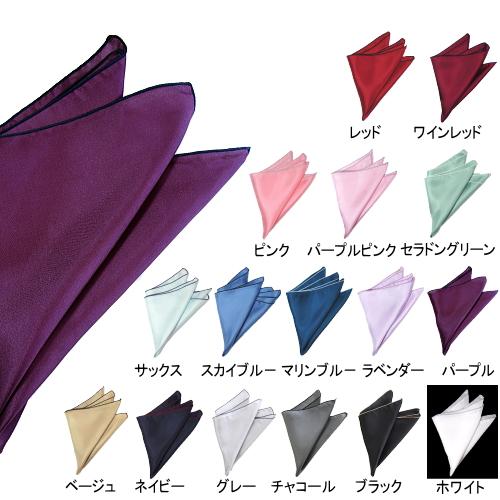 ポケットチーフ 無地 リバーシブル 大判 40cm シルク 日本製 全16色