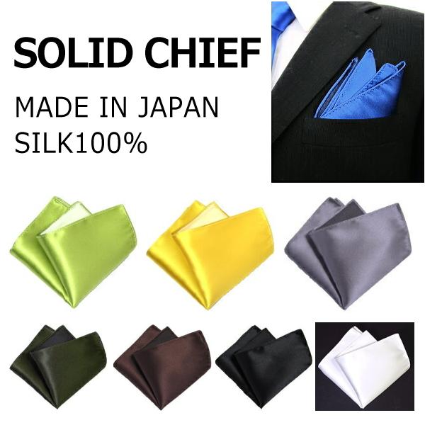 ポケットチーフ 無地 朱子 シルク 日本製 京都