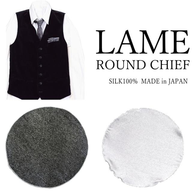 華やかコーデが簡単に!ラウンド型 ポケットチーフ ラメ 無地 シルク 日本製