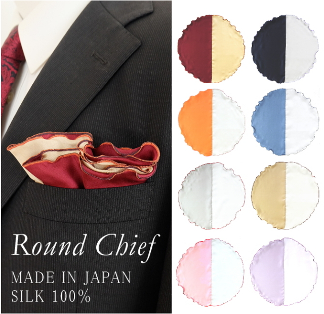 ポケットチーフ ラウンド ハーフカラー シルク 日本製 全8色 メール便 送料無料