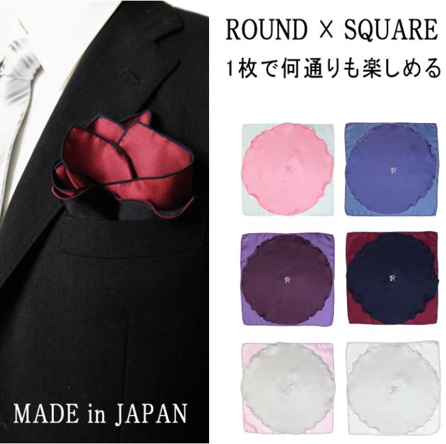 ポケットチーフ ダブルフェイス シルク 日本製 全6色 メール便 送料無料
