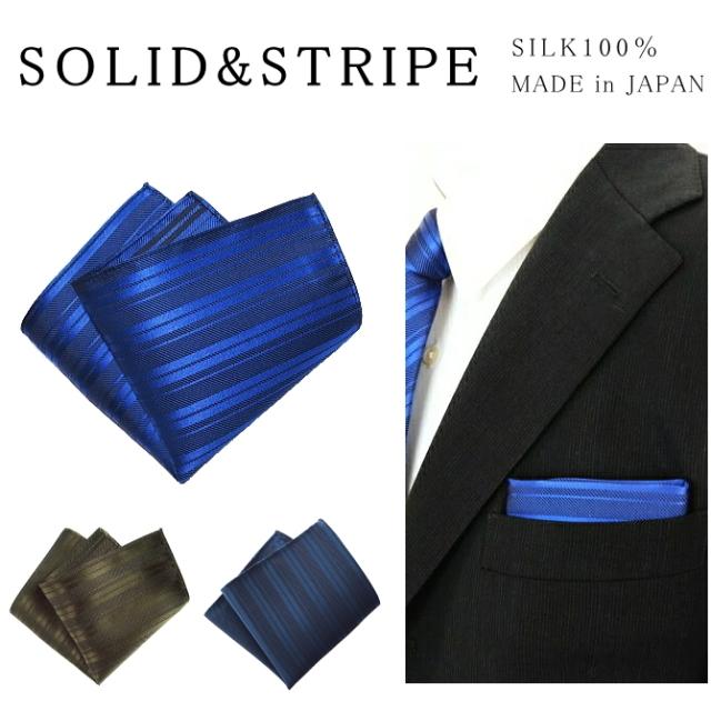 おしゃれで合わせやすい 無地 ストライプ ポケットチーフ シルク 日本製