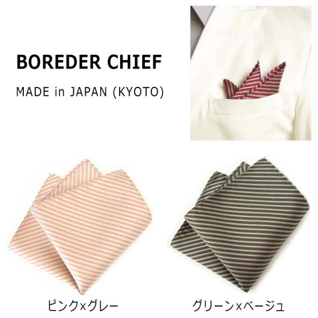 SALE ポケットチーフ ボーダー シルク 日本製 京都 西陣織 メール便 送料無料