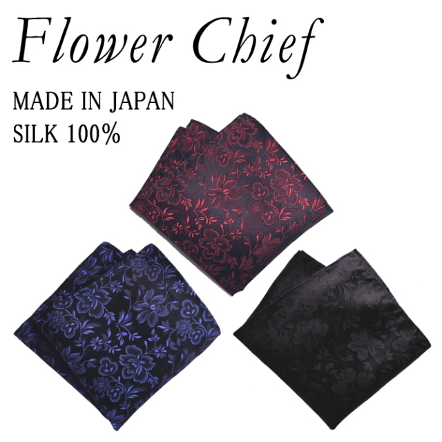 ポケットチーフ スクエア シックな 花柄 シルク 日本製