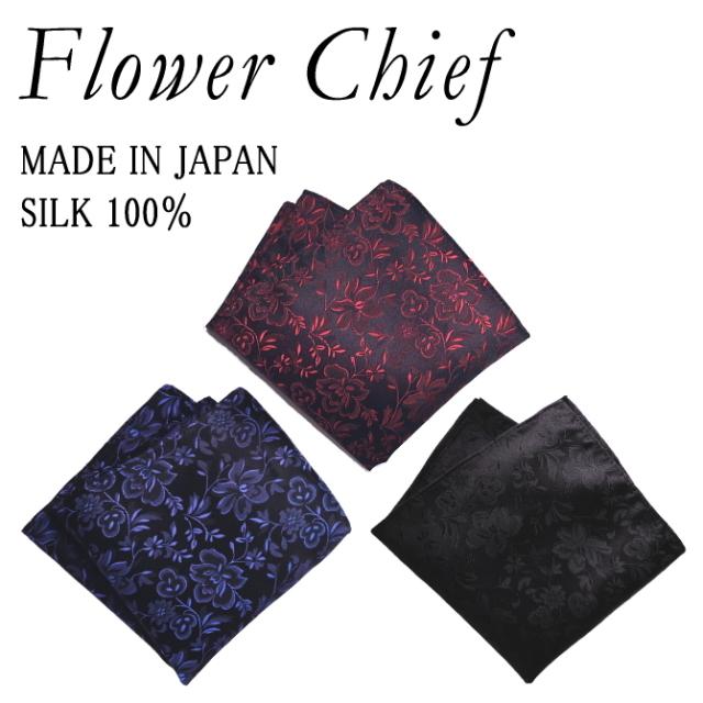 ポケットチーフ 花柄 シルク 日本製 京都 西陣織 全4色 メール便 送料無料