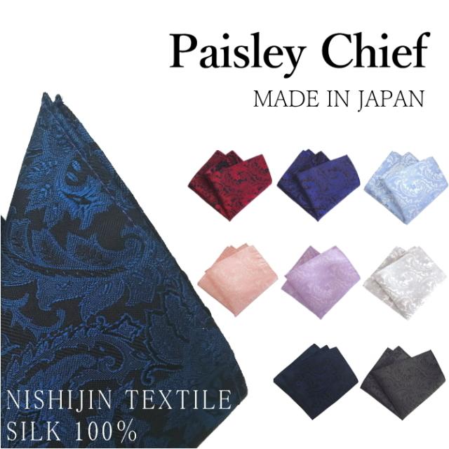 ポケットチーフ ペイズリー シルク 日本製 京都 西陣織 全17色
