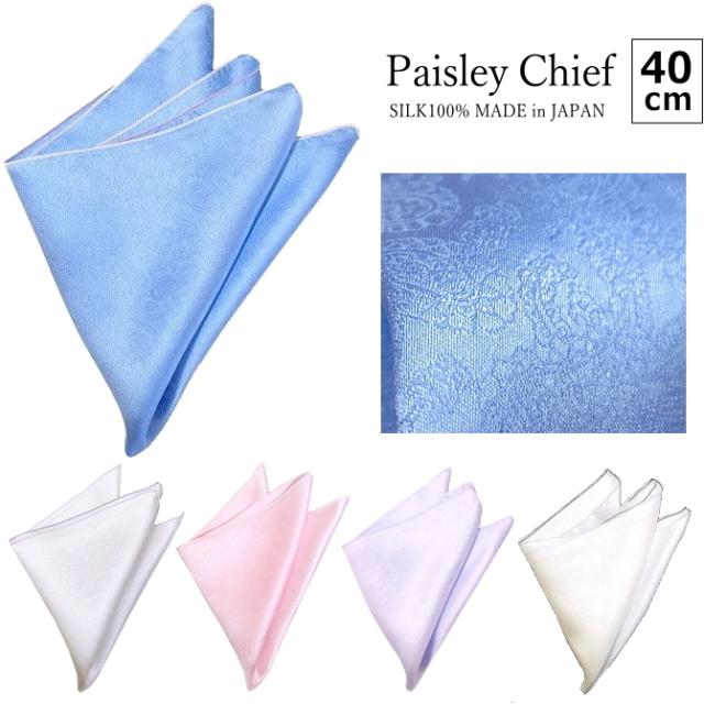 ポケットチーフ ペイズリー シルク 大判 40cm 日本製 全5色 メール便 送料無料