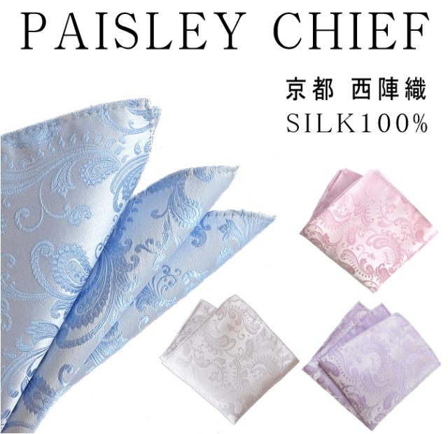 【メール便可】 結婚式 パーティーにおすすめ!上品な ペイズリー ポケットチーフ シルク 日本製