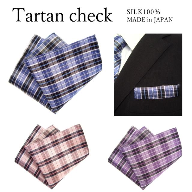 SALE ポケットチーフ タータンチェック シルク 日本製 京都 西陣織 メール便 送料無料