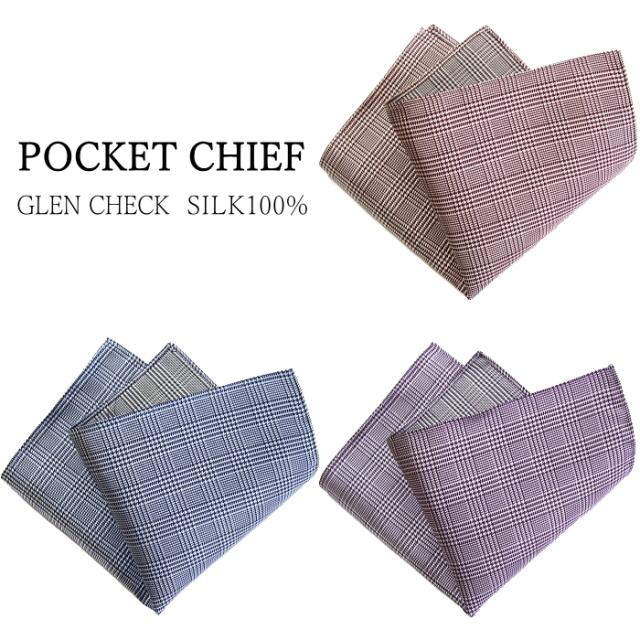 ポケットチーフ グレンチェック シルク 日本製 京都 西陣織 全4色 メール便 送料無料