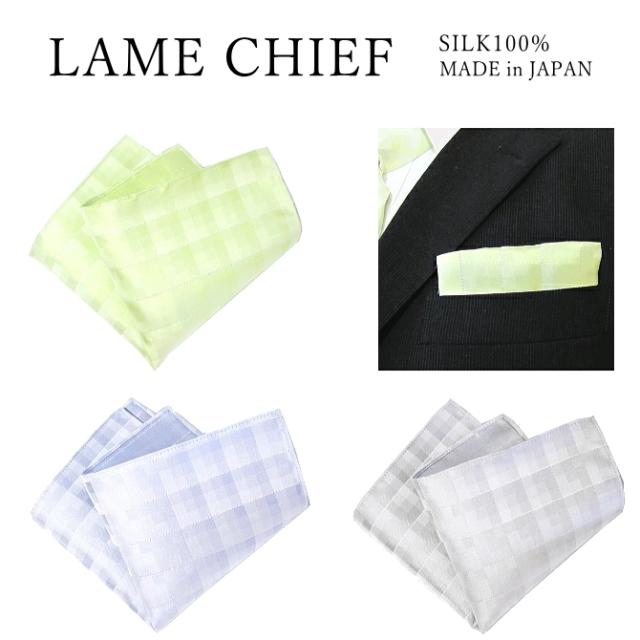 ポケットチーフ セール チェック ラメ シルク 日本製  メール便 送料無料