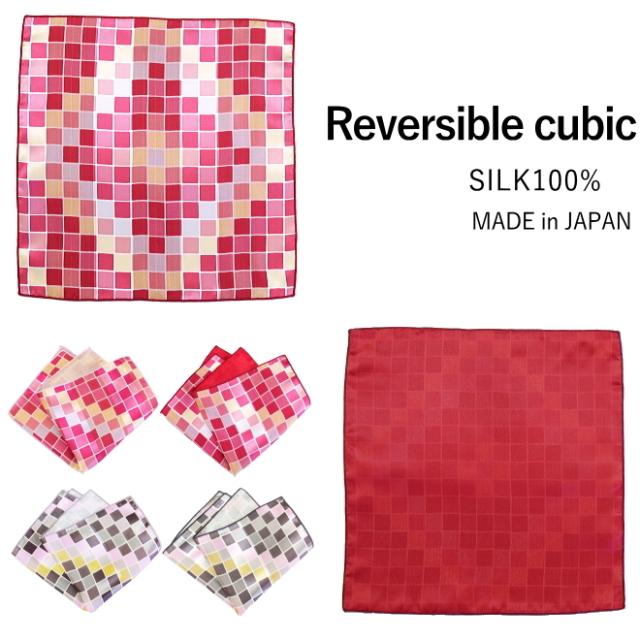 ポケットチーフ リバーシブル キュービック シルク 日本製 メール便 送料無料