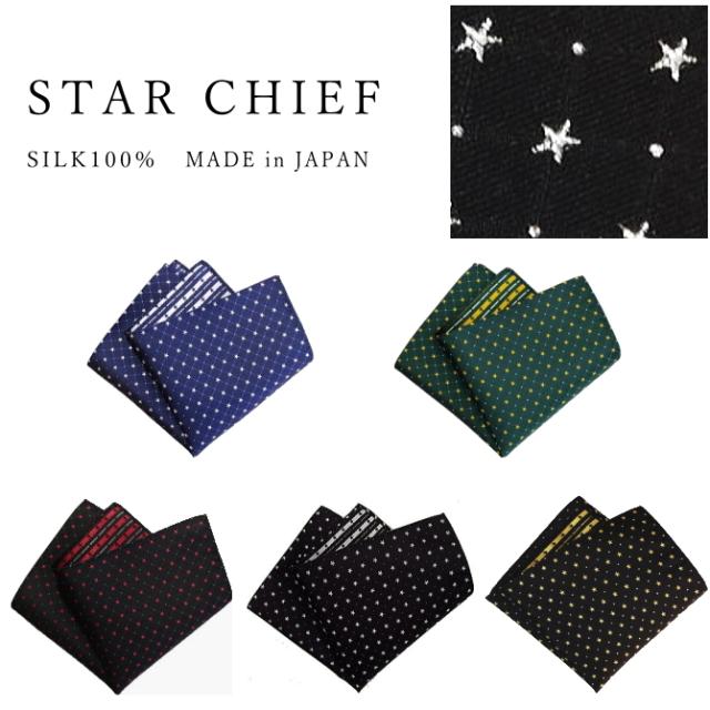 ポケットチーフ 星柄 小 シルク 日本製 京都 西陣織 全9色 メール便 送料無料