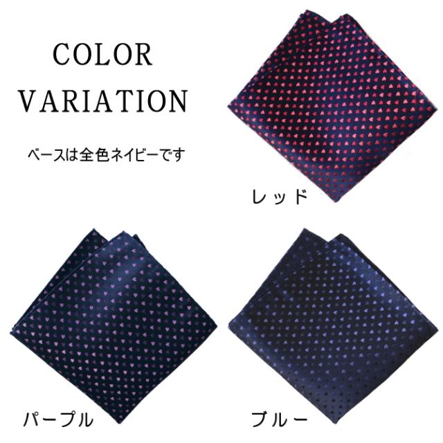 日本製 京都 西陣織 全3色 シルク 小 ポケットチーフ 送料無料 メール便 ハート