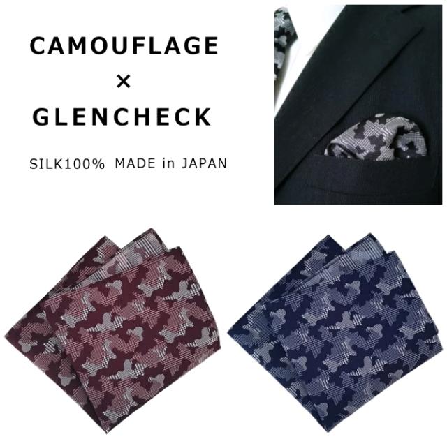 ポケットチーフ 迷彩 チェック シルク 日本製 京都 西陣織 全3色 メール便 送料無料