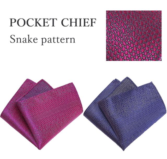 ポケットチーフ  蛇 ヘビ シルク 日本製 京都 西陣織 全4色 メール便 送料無料