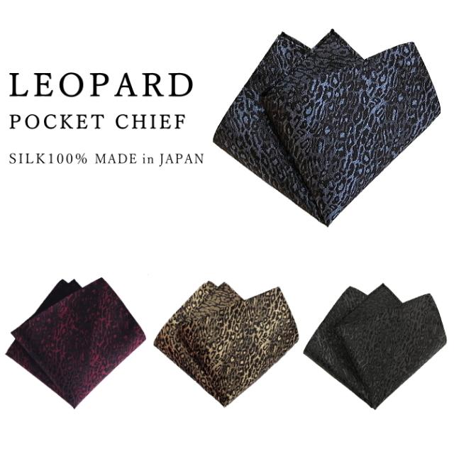 ポケットチーフ ヒョウ柄 シルク 日本製 京都 西陣織 全5色