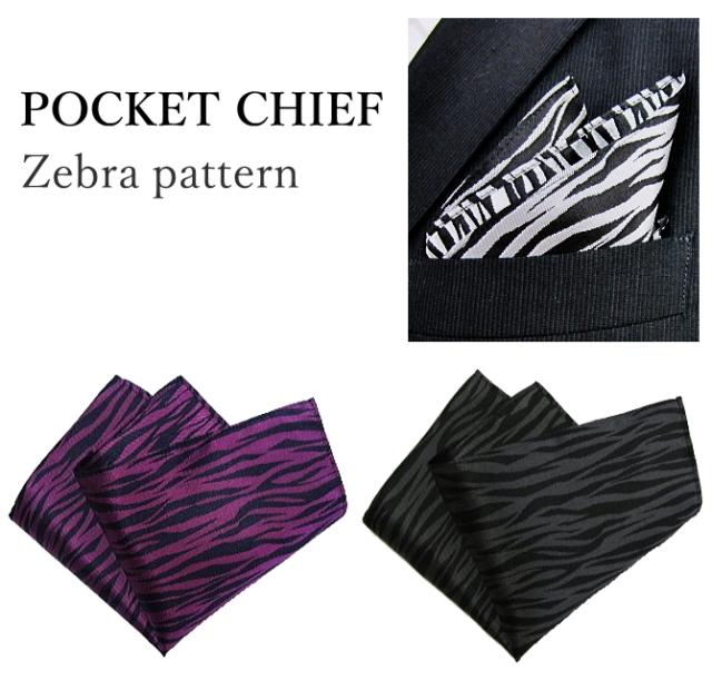 ポケットチーフ ゼブラ シルク 日本製 京都 西陣織 全4色 メール便 送料無料