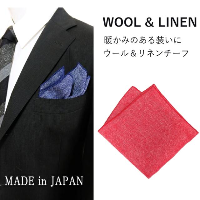 ポケットチーフ ウール リネン 麻 日本製 赤 レッド メール便 送料無料
