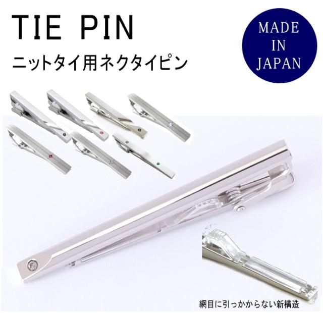 ネクタイピン ニットタイ用 スワロフスキー 日本製