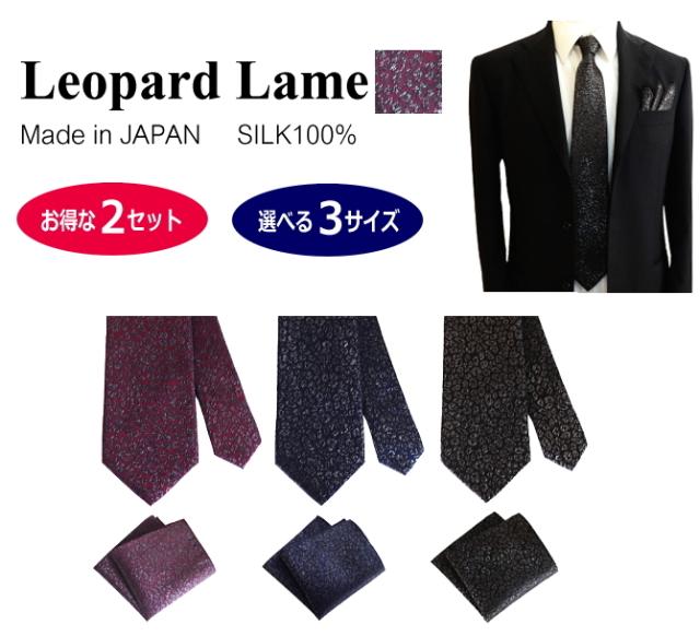 ネクタイ チーフ セット 豹柄 ラメ シルク 日本製 3サイズ 送料無料