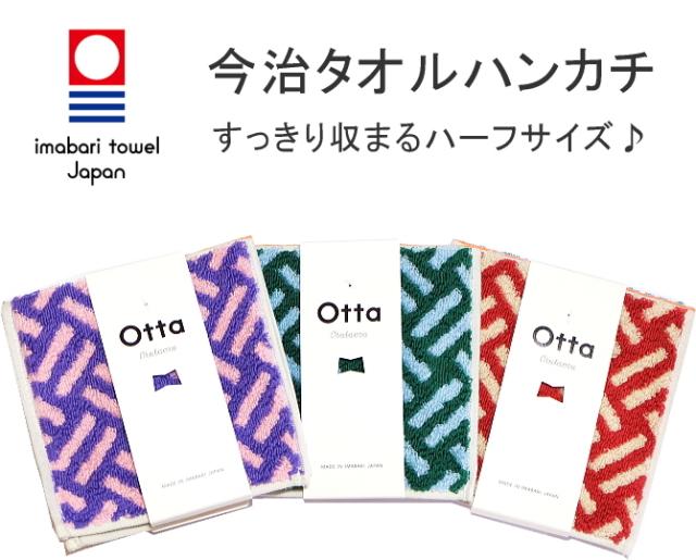 今治 タオル ハンカチ ハーフ 2つ折り Otta オッタ アミコミ 日本製