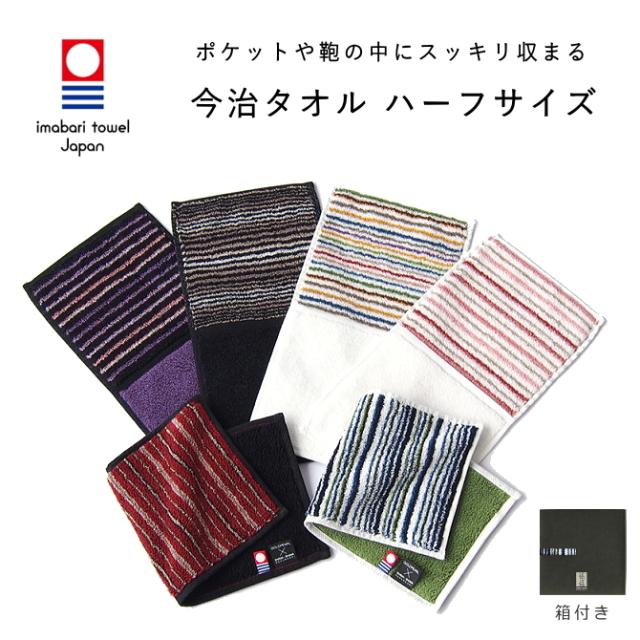 今治タオル 縞縞 GOLDPEARL 日本製 6色セット