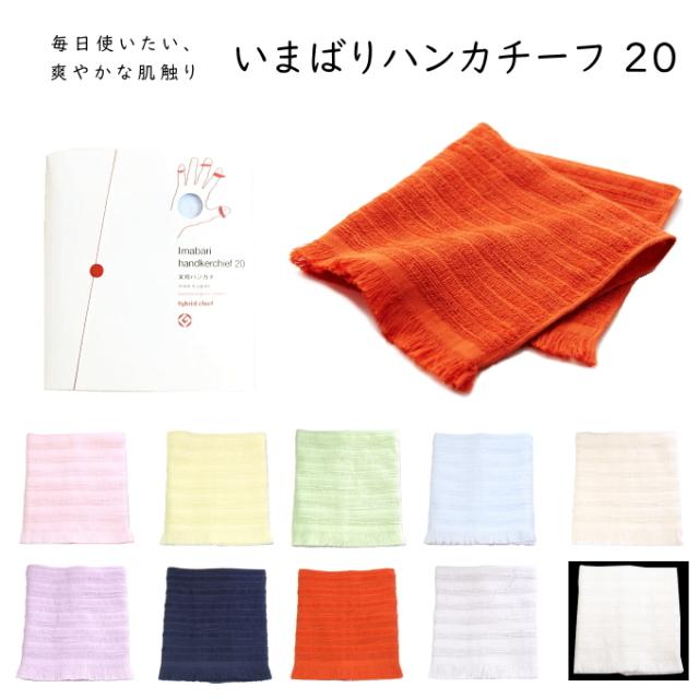 今治タオル いまばりハンカチーフ 20 みやざきタオル