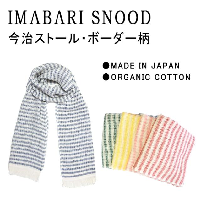 ストール メンズ レディース ボーダー 綿 今治 みやざきタオル 日本製