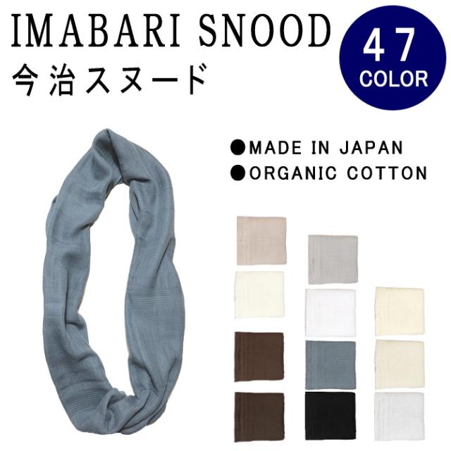 今治 タオル スヌード メンズ レディース コットン 日本製 全47色【メール便OK/1本迄】
