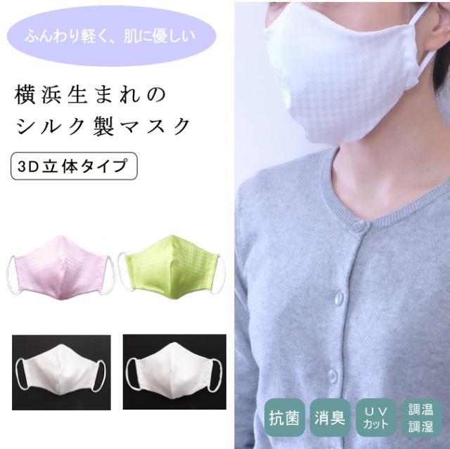 マスク シルク 立体 3D 白 千鳥格子 チェック 無地 メンズ レディース 横浜 日本製 メール便