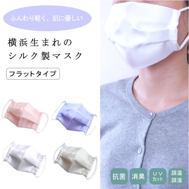 マスク シルク フラット 白 ストライプ 無地 メンズ レディース 横浜 日本製 メール便