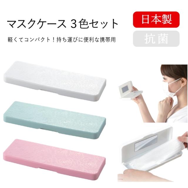 マスクケース 3色セット 抗菌 軽くてコンパクト 携帯用 簡易ミラー付 日本製 メール便送料無料