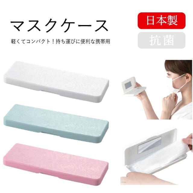 マスクケース 抗菌 軽くてコンパクト 携帯用 簡易ミラー付 日本製 メール便送料無料