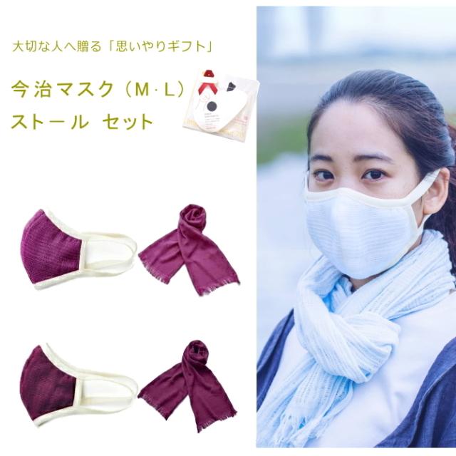 今治 マスク ストール ギフト 2点 セット 47色展開 メンズ レディース 日本製 メール便