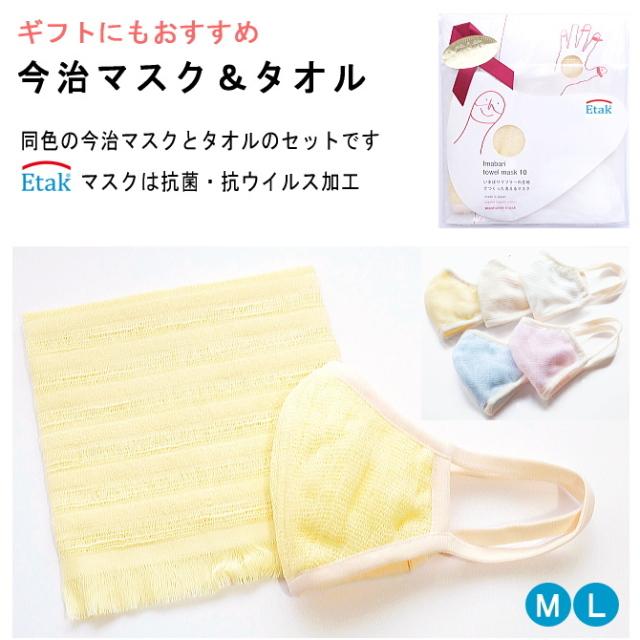 今治 タオル マスク ギフト 2点 セット メンズ レディース 日本製 メール便