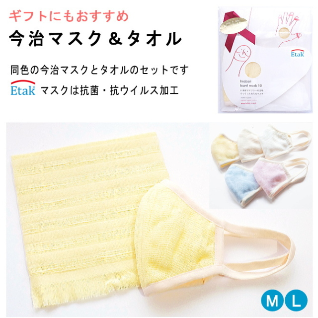 今治 タオル マスク ギフト 2点 セット 2サイズ展開  Etak イータック メンズ レディース 日本製 メール便