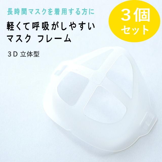 軽くて息がしやすい マスク フレーム 3個セット 3D 立体 メール便